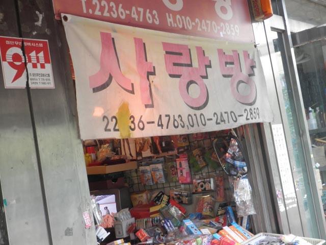 sex_shop_coreana