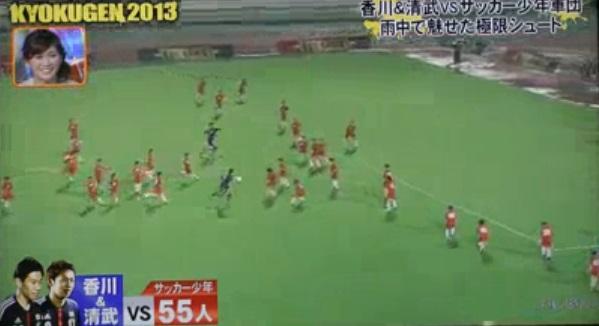 japon futbol niños