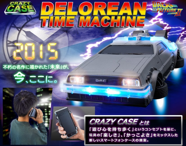 case back to the future