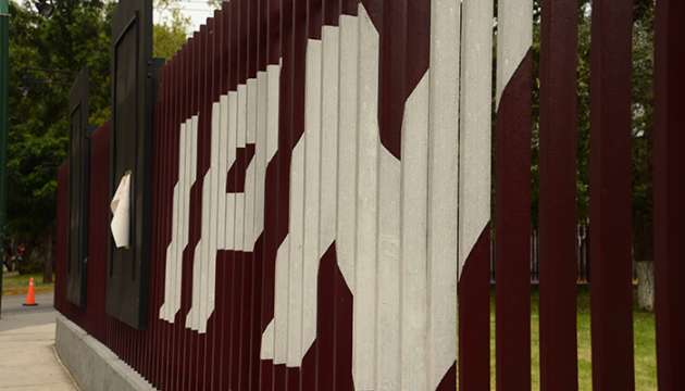 IPN entrada