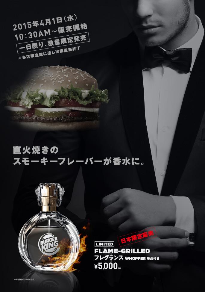 burger-king-perfume 2