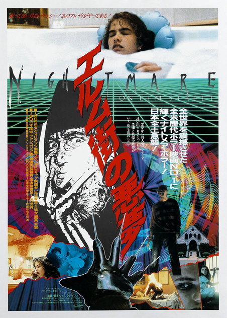6.-Another-Japanese-Nightmare-poster_gallery_primary