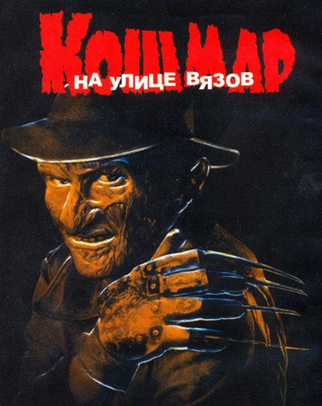8.-Russian-Nightmare-on-Elm-Street_gallery_primary