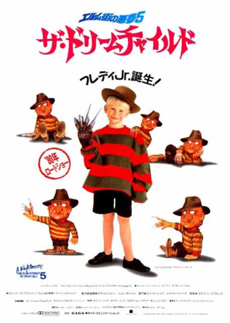Japanese-Post-for-Nightmare-on-Elm-Street-5-The-Dream-Child_gallery_primary