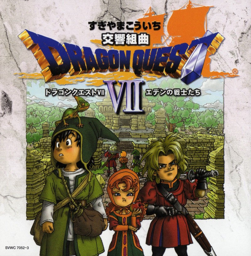 dragon quest9
