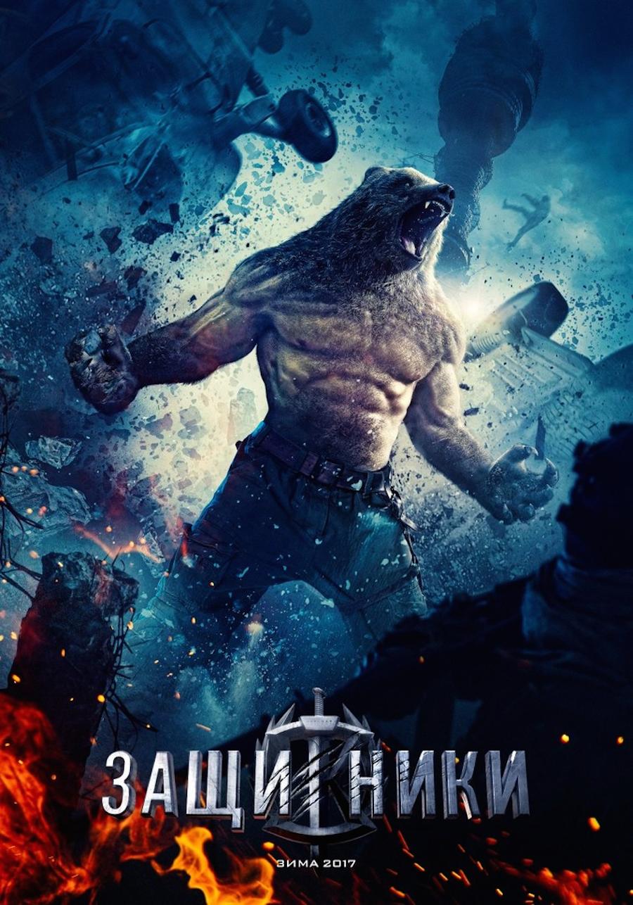 Guardians - Hombre oso