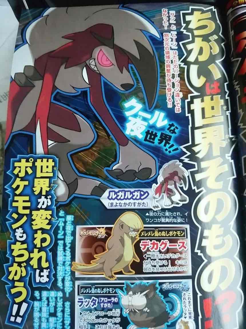 Raguragan Pokémon Sun/Moon 2