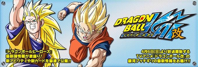 Dragon Ball Z Kai Majin Buu