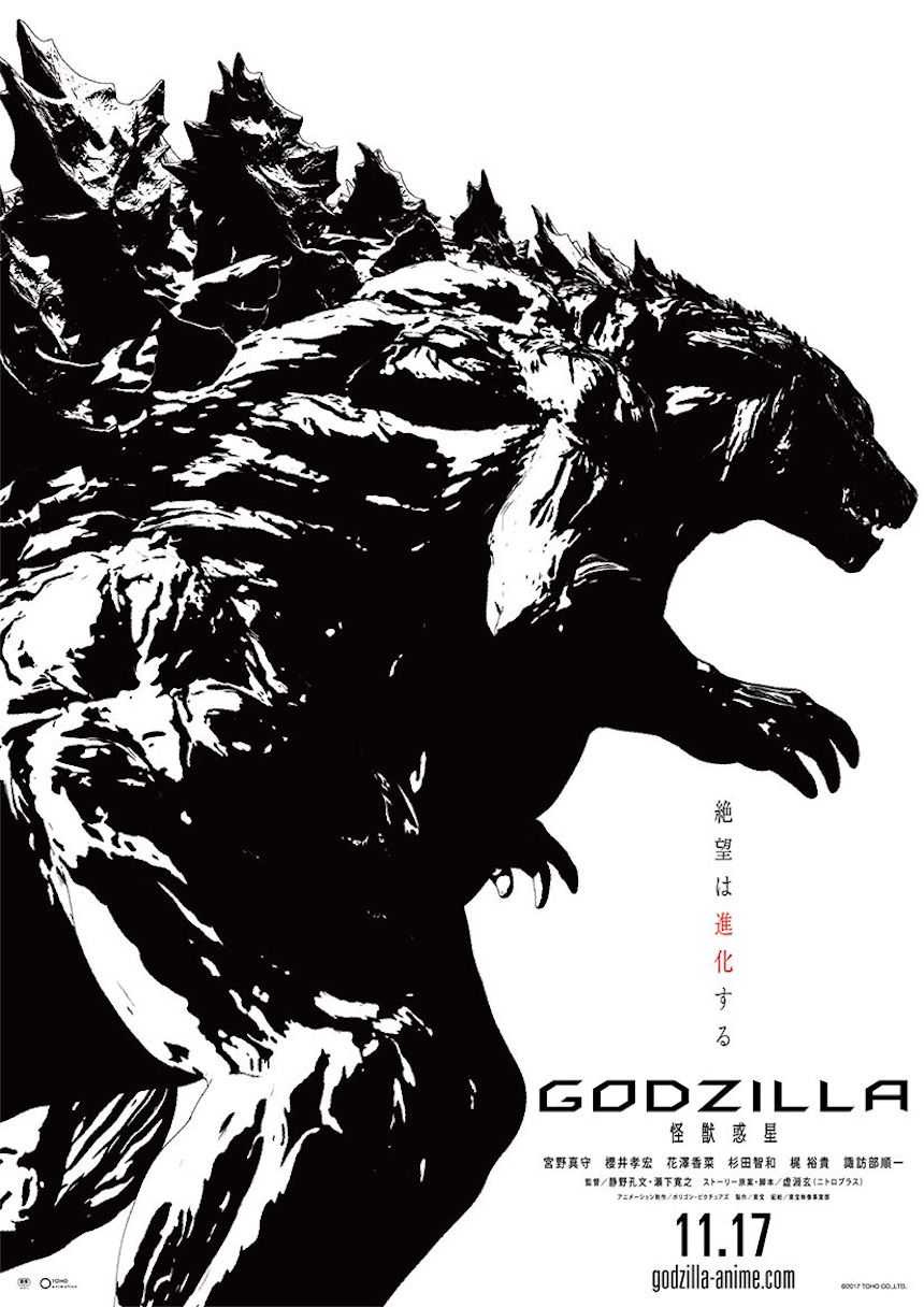 Godzilla: Planet of the Monsters - Póster